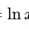 疑義:複素対数関数の実引数